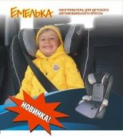 Подогрев детского автокресла Емелька без отверстия для ремня